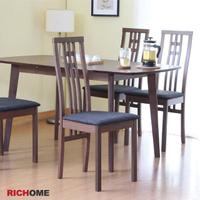 【RICHOME】簡約古典造型實木餐椅/休閒椅/木椅(3色)