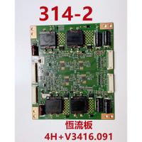 液晶電視 明碁 BenQ 55RU6600 恆流板 4H+V3416.091