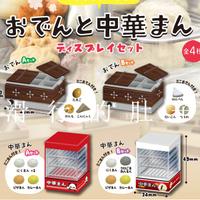新店熱銷日本 J.DREAM 關東煮和中華包子 仿真迷你 擺件 扭蛋 禮物