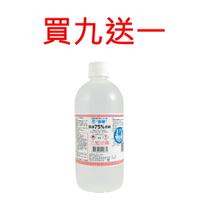 【買九送一優惠組】派頓 潔康 酒精75% 500ml/瓶 75%酒精