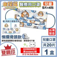 (任選8盒享9折)白爛貓 雙鋼印 兒童醫用口罩 (懶爛骨頭款) 20入/盒 (台灣製 CNS14774) 專品藥局【2018294】《全月刷卡累積滿$3000賺5%回饋》