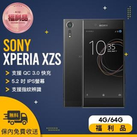【SONY 索尼】G8232 4G/64G XPERIA XZS 福利品手機(贈 防水袋)