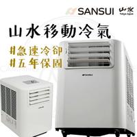 冷氣 移動冷氣 SAC688 冷氣機 行動冷氣 車用冷氣 露營 快速降溫 移動式空調 山水 【波米】