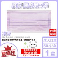 聚泰 聚隆 雙鋼印 成人醫療口罩 (淺紫) 50入/盒 (台灣製造 CNS14774) 專品藥局【2019608】《全月刷卡累積滿$3000賺5%回饋》