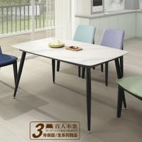 【日本直人木業】LARA140/80公分高機能材質陶板桌