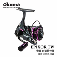 【OKUMA】EPIXOR TW 索爾台灣特仕版-3000(淡水路亞釣法適用)