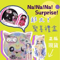 美國正版 nanana surprise mga 超大驚喜盒 超大彩虹貓 驚喜娃娃 貓 兔 美髮娃娃 盲盒 lol