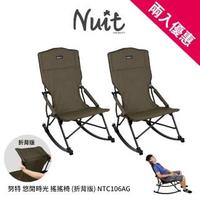 【NUIT 努特】悠閒時光搖搖椅 加高折背版 石墨黑 高背椅 摺疊椅 折疊椅 束狀收納 休閒椅(NTC106BK兩入)