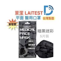 【萊潔 LAITEST】 醫療用口罩 暗黑 粉紅 迷彩 金屬藍  雙鋼印 5入 台灣製造 彩色 醫用口罩
