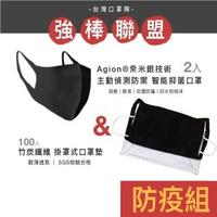 【口罩隊】強棒聯盟 台灣製 agionR抑菌銀技術口罩 + 竹碳纖維 保潔墊片100入-防疫組(3D立體成人大人面罩)
