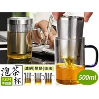 不鏽鋼濾網耐熱玻璃茶杯(三色任選)