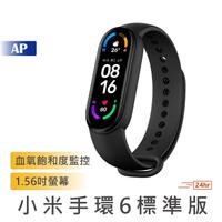 MI 小米手環6 標準版 支援繁體中文 增加50%大螢幕 血氧測量 智慧手環  原廠正品 台灣出貨