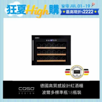 【CASO】18瓶裝酒櫃 德國 CASO 嵌入式單溫控酒櫃(SW-18)