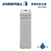 【EVERPOLL】WS-2000 WS2000智慧型軟水機-豪華型