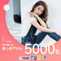 【MyCard】17直播 5000點點數卡