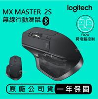 Logitech 羅技 MX Master 2S 無線滑鼠 快速充電電池 高精準度追蹤 雙重連線技術