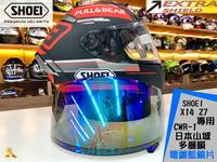 任我行騎士部品 SHOEI 山城 EXTRA SHIELD CWR-1 鏡片 電鍍片 X14 Z7 可裝除霧片 電鍍藍