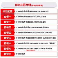 代購優選AMD銳龍R7 3800X R9 3900X 5900X散片搭微星B550華碩主機板CPU套裝