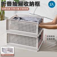 【VENCEDOR】折疊式可疊加前檔收納架(收納箱 折疊式可抽取收納架 抽屜式收納 衣櫃收納盒置物架-高款-2入)