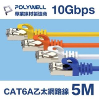 【POLYWELL】CAT6A 高速乙太網路線 S/FTP 10Gbps 5M(適合2.5G/5G/10G網卡 網路交換器 NAS伺服器)