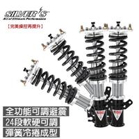 【SILVERS】西維斯 NEOMAX 避震器(適用於福特FOCUS 04/馬3 08年式)