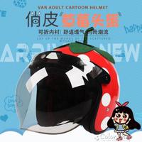 VAR電動電瓶摩托車頭盔可愛草莓四季通用哈雷復古女士個性安全帽