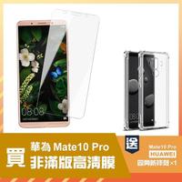 華為 Mate10Pro 透明高清鋼化膜手機保護貼(買保護貼送Mate10Pro手機保護殼)