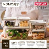 【NEOFLAM】FIKA GLASS系列玻璃保鮮盒獨家5件組(長方形/耐熱400度)