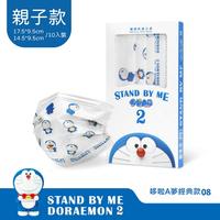 【憨吉小舖】【聯名親子款限定】上好 STAND BY ME 哆啦A夢2 醫療防護口罩-哆啦A夢經典款08(10入/盒)
