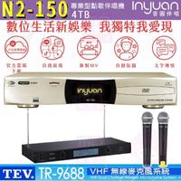 【音圓】伴唱機/點歌機 大容量4TB硬碟+VHF無線麥克風(S-2001 N2-150+TEV TR-9688)