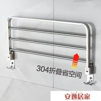 家用摺疊毛巾架衛生間浴巾架廁所304不銹鋼浴室置物架壁掛免打孔 WD