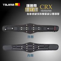 【富工具】田島TAJIMA  超立體護腰帶 CRX700/CRX800/CRX900(含稅價) ◎正品公司貨◎