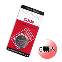 【Panasonic】CR2450 / CR2450B(鈕扣型3V鋰電池-5顆入)