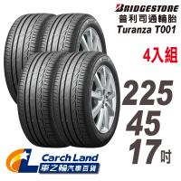 【BRIDGESTONE 普利司通】Turanza☆T001-225/45/17-4入組-適用C-class 等車型(車之輪)
