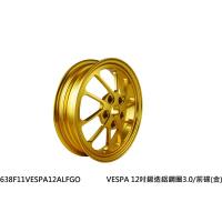 NCY 鍛造輪框 VESPA 12吋框 春天 衝刺 GTS 300 GTV LX 125 150 S 輪圈