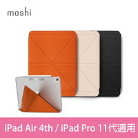 【熱賣商品】Moshi VersaCover iPad Air 4th/iPad Pro 11吋 多角度全包式保護套