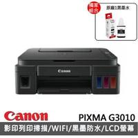 【Canon】PIXMA G3010 原廠大供墨複合機(贈原廠1黑墨水GI-790BK)