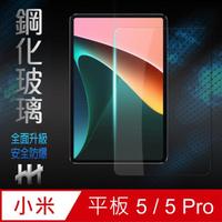 【HH】小米平板 5 /5 Pro -11吋-全滿版鋼化玻璃保護貼系列(GPN-XM-NT5)