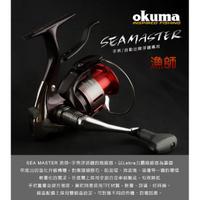 ((Happy Fishing))OKUMA-漁師 Seamaster 手煞紡車捲線器 2500型
