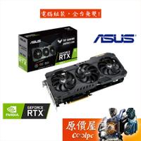 ASUS華碩 TUF-RTX3060Ti-O8G-GAMING 30.1CM/3060 Ti/顯示卡/原價屋