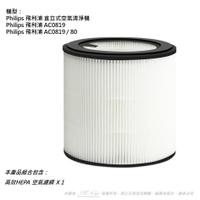 適用 PHILIPS 飛利浦 AC0819 / 80 直立式空氣清淨機圓桶 HEPA 濾網 濾心 FY0194 / 30