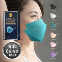 【令和-KF94】醫療級 醫用口罩 韓式立體成人口罩 10入/盒*6盒顏色任選(台灣製造 MD雙鋼 卜公家族)