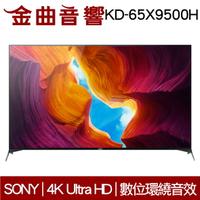 SONY 索尼 KD-65X9500H 65吋 4K HDR 液晶 電視 2020 | 金曲音響