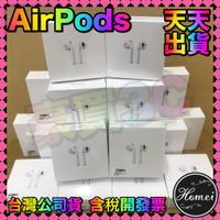 🎉現貨免運🎉Apple 蘋果 AirPods二代 真無線藍牙耳機 全新未拆 AirPods Pro 原廠保固公司貨