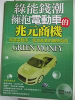 【書寶二手書T2/財經企管_BVG】綠能錢潮:擁抱電動車的兆元商機_集邦產研