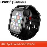 LEIKEI手表殼 適用:蘋果/apple watch S1/S2/S3/S4/S5/S6/SE 防水防塵防摔全包保護殼