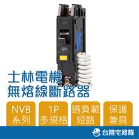 士林電機 NVB型 NVB-50L 1P15A 20A 30A無熔線斷路器 無熔絲開關─台灣宅修隊17ihome