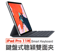 【暫缺】Apple 原廠 iPad Pro 11吋 鍵盤式聰穎雙面夾 Smart Keyboard(中文/注音)