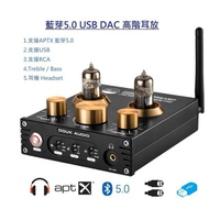 藍牙5.0膽前級擴大機【川木】全新現貨【P135】電子管前置放大器 膽機 USB DAC解碼耳放 音調APTX