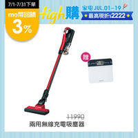 【HITACHI 日立】手持直立兩用無線充電吸塵器(PVXL280HT)